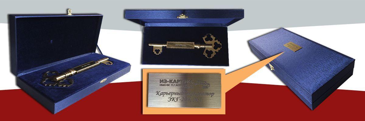 Гравировка подарок логотип
